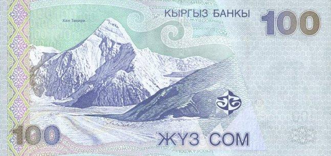Киргизский сом. Купюра номиналом в 100 KGS, реверс (обратная сторона).