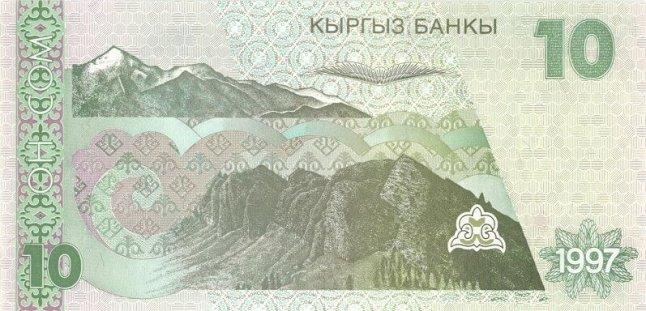 Киргизский сом. Купюра номиналом в 10 KGS, реверс (обратная сторона).