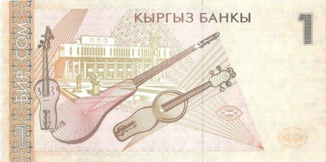 Киргизский сом. Купюра номиналом в 1 KGS, реверс (обратная сторона).
