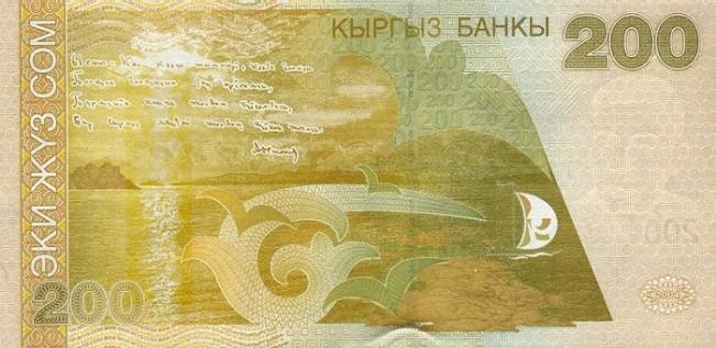 Киргизский сом. Купюра номиналом в 200  KGS, реверс (обратная сторона).