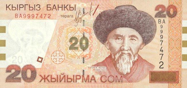Киргизский сом. Купюра номиналом в 20 KGS, аверс (лицевая сторона).