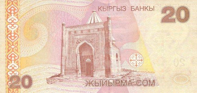 Киргизский сом. Купюра номиналом в 20 KGS, реверс (обратная сторона).