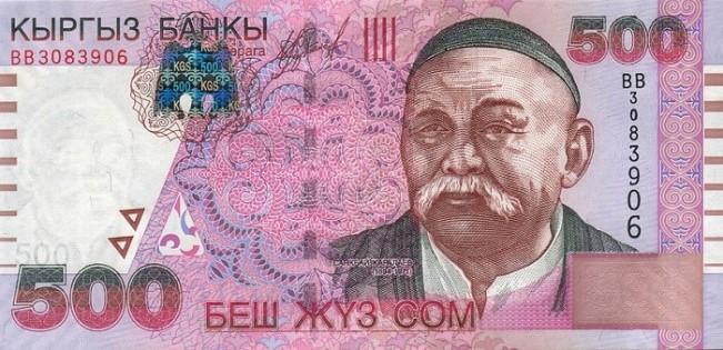 Киргизский сом. Купюра номиналом в 500  KGS, аверс (лицевая сторона).