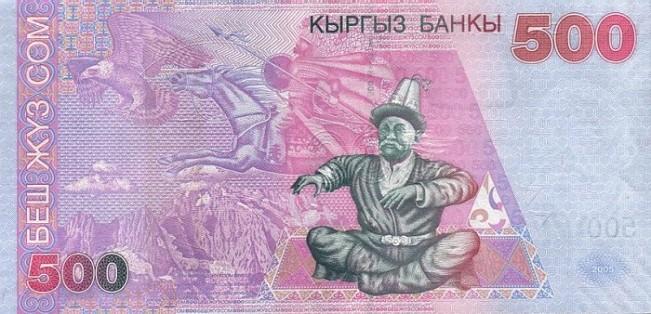 Киргизский сом. Купюра номиналом в 500  KGS, реверс (обратная сторона).
