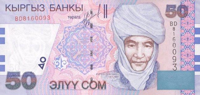 Киргизский сом. Купюра номиналом в 50 KGS, аверс (лицевая сторона).
