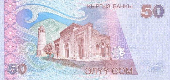 Киргизский сом. Купюра номиналом в 50 KGS, реверс (обратная сторона).