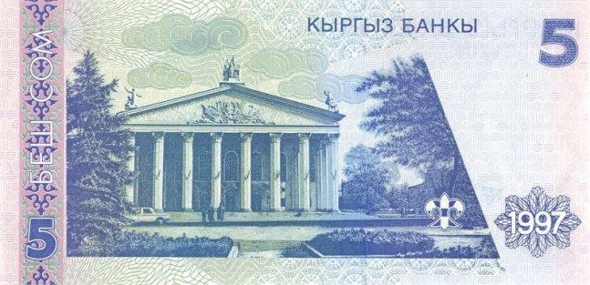 Киргизский сом. Купюра номиналом в 5 KGS, реверс (обратная сторона).