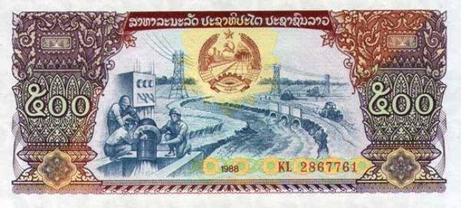 Кип Лаосской НДР. Купюра номиналом в 500 LAK, аверс (лицевая сторона).