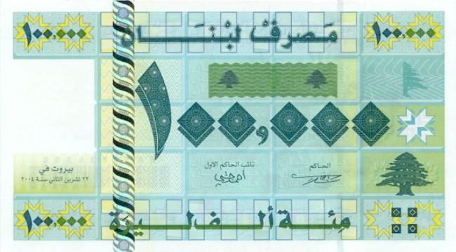 Ливанский фунт. Купюра номиналом в 100000 LBP, аверс (лицевая сторона).