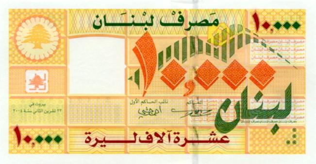 Ливанский фунт. Купюра номиналом в 10000 LBP, аверс (лицевая сторона).