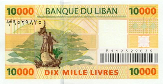 Ливанский фунт. Купюра номиналом в 10000 LBP, реверс (обратная сторона).