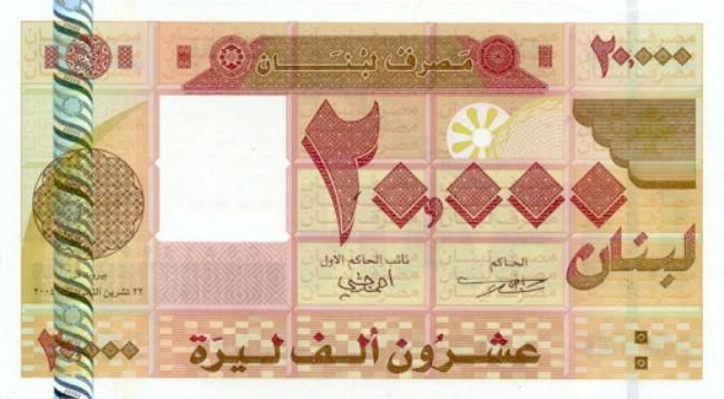 Ливанский фунт. Купюра номиналом в 20000 LBP, аверс (лицевая сторона).