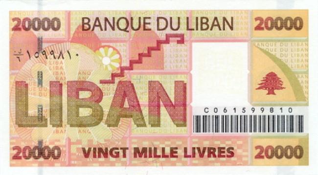 Ливанский фунт. Купюра номиналом в 20000 LBP, реверс (обратная сторона).