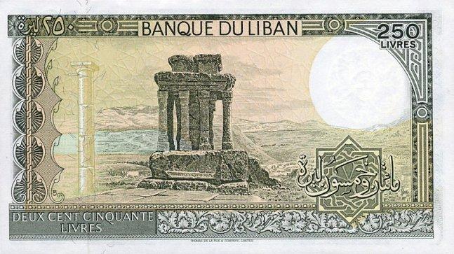 Ливанский фунт. Купюра номиналом в 250 LBP, реверс (обратная сторона).