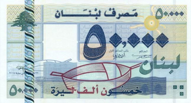 Ливанский фунт. Купюра номиналом в 50000 LBP, аверс (лицевая сторона).