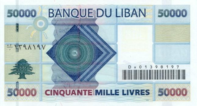 Ливанский фунт. Купюра номиналом в 50000 LBP, реверс (обратная сторона).