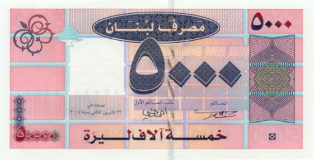 Ливанский фунт. Купюра номиналом в 5000 LBP, аверс (лицевая сторона).