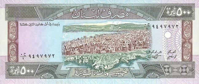 Ливанский фунт. Купюра номиналом в 500 LBP, аверс (лицевая сторона).