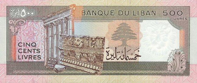 Ливанский фунт. Купюра номиналом в 500 LBP, реверс (обратная сторона).