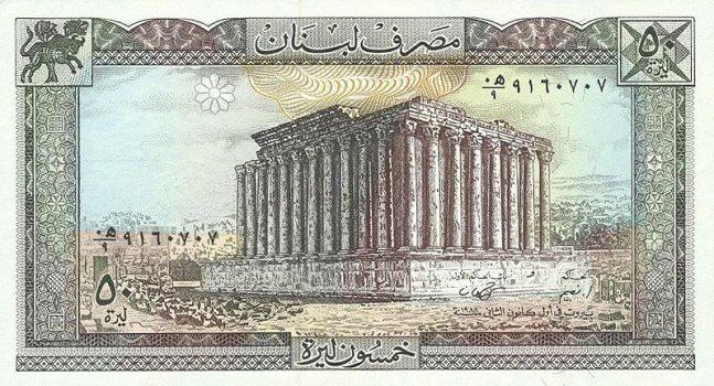 Ливанский фунт. Купюра номиналом в 50 LBP, аверс (лицевая сторона).