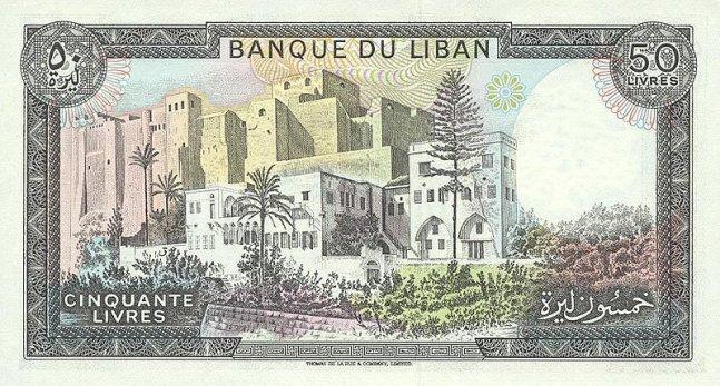 Ливанский фунт. Купюра номиналом в 50 LBP, реверс (обратная сторона).