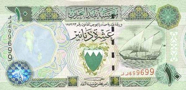 Бахрейнский динар. Купюра номиналом в 10 BHD. аверс (лицевая сторона)