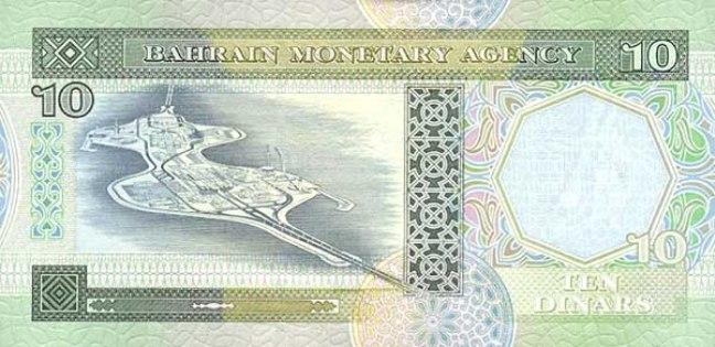 Бахрейнский динар. Купюра номиналом в 10 BHD. реверс (обратная сторона)