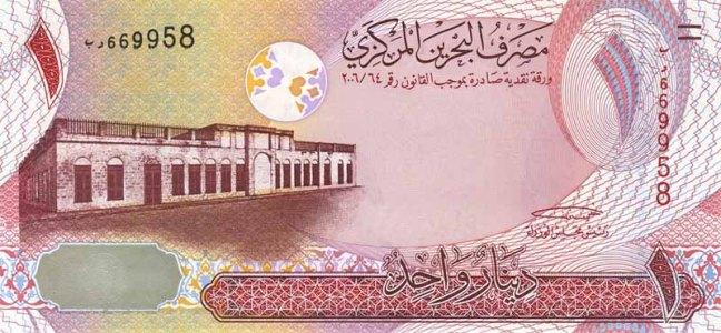 Бахрейнский динар. Купюра номиналом в 1 BHD. аверс (лицевая сторона)