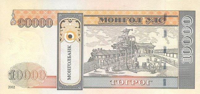 Монгольский тугрик. Купюра номиналом в 10000 MNT, реверс (обратная сторона).