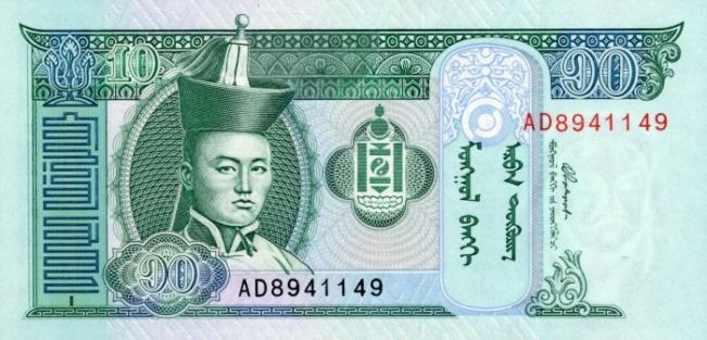 Монгольский тугрик. Купюра номиналом в 10 MNT, аверс (лицевая сторона).
