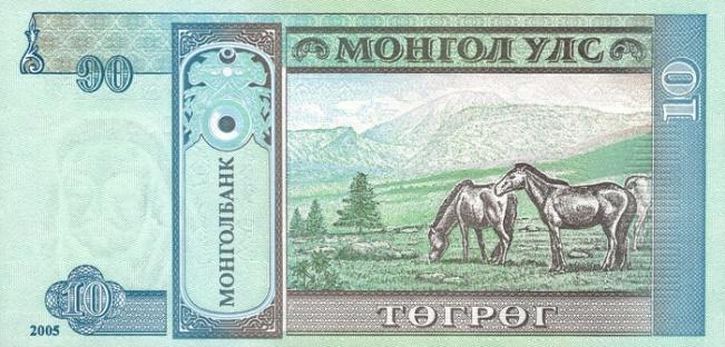 Монгольский тугрик. Купюра номиналом в 10 MNT, реверс (обратная сторона).