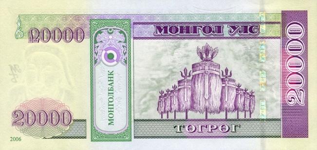 Монгольский тугрик. Купюра номиналом в 20000 MNT, реверс (обратная сторона).