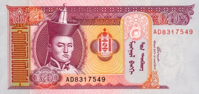 Монгольский тугрик. Купюра номиналом в 20 MNT, аверс (лицевая сторона).