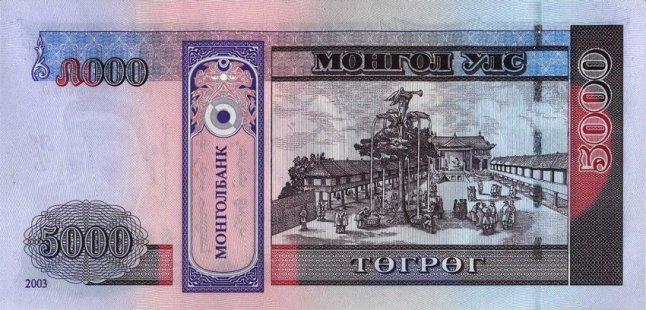Монгольский тугрик. Купюра номиналом в 5000 MNT, реверс (обратная сторона).
