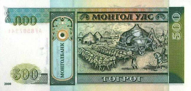 Монгольский тугрик. Купюра номиналом в 500 MNT, реверс (обратная сторона).