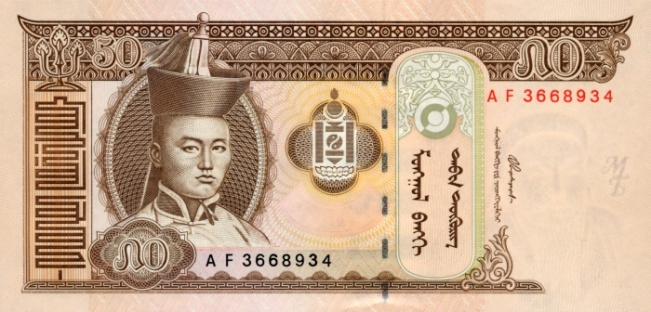 Монгольский тугрик. Купюра номиналом в 50 MNT, аверс (лицевая сторона).