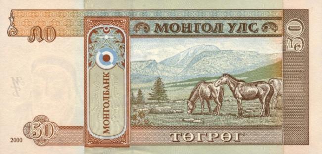 Монгольский тугрик. Купюра номиналом в 50 MNT, реверс (обратная сторона).