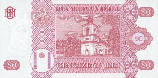 Молдавский лей. Купюра номиналом в 50 MDL, реверс (обратная сторона).