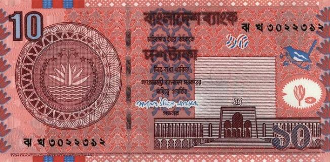 Бангладешская така. Купюра номиналом в 10 BDT. аверс (лицевая сторона)