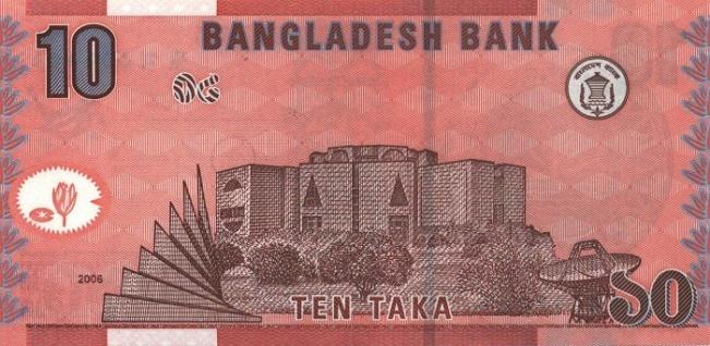 Бангладешская така. Купюра номиналом в 10 BDT. реверс (обратная сторона)