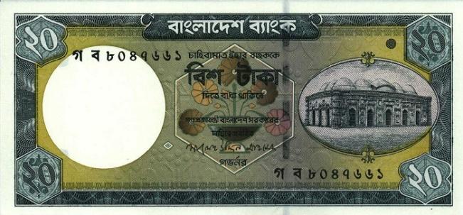 Бангладешская така. Купюра номиналом в 20 BDT. аверс (лицевая сторона)
