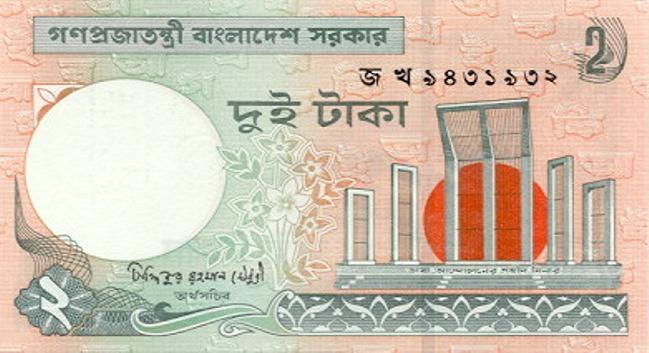 Бангладешская така. Купюра номиналом в 2 BDT. аверс (лицевая сторона)