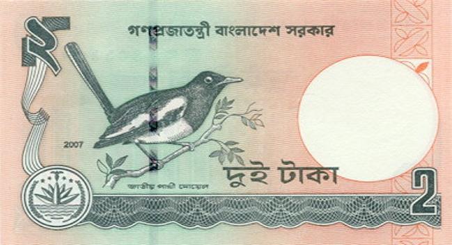 Бангладешская така. Купюра номиналом в 2 BDT. реверс (обратная сторона)