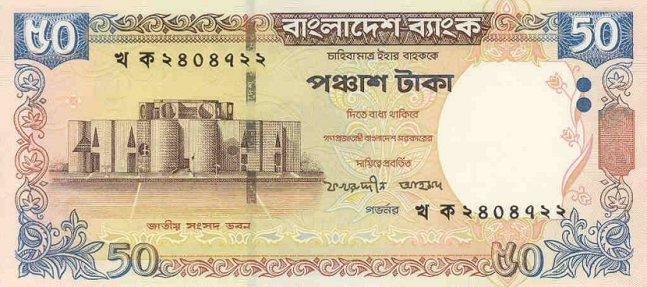 Бангладешская така. Купюра номиналом в 50 BDT. аверс (лицевая сторона)