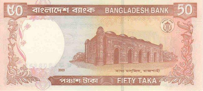 Бангладешская така. Купюра номиналом в 50 BDT. реверс (обратная сторона)