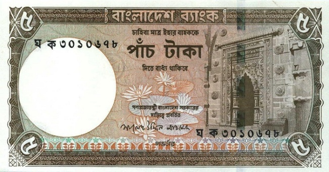 Бангладешская така. Купюра номиналом в 5 BDT. аверс (лицевая сторона)