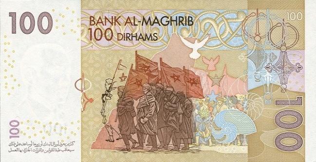 Марокканский дирхам. Купюра номиналом в 100 MAD, реверс (обратная сторона).