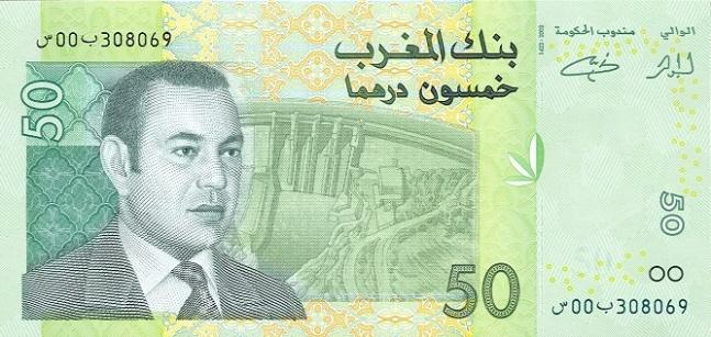 Марокканский дирхам. Купюра номиналом в 50 MAD, аверс (лицевая сторона).