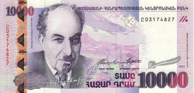 Армянский драм. Купюра номиналом в 10000 AMD. аверс (лицевая сторона).