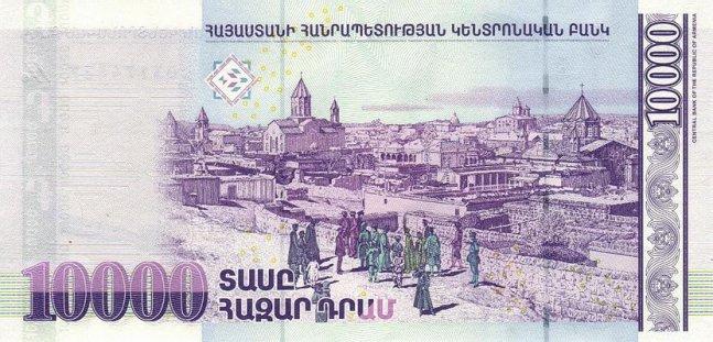 Армянский драм. Купюра номиналом в 10000 AMD. реверс (обратная сторона).
